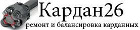 Ремонт карданных валов в Ставрополе